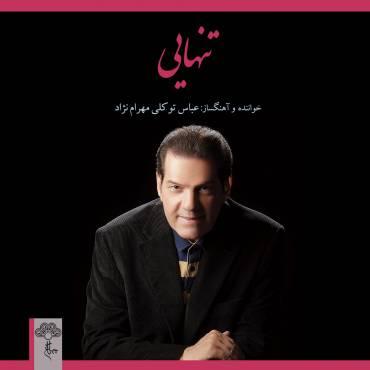 آلبوم تنهایی با خوانندگی و آهنگسازی عباس توکلی مهرامنژاد منتشر شد