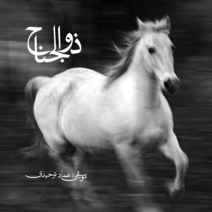 نگاهی به آلبوم «ذوالجناح» با آهنگسازی عماد توحیدی | موسیقی ایرانیان