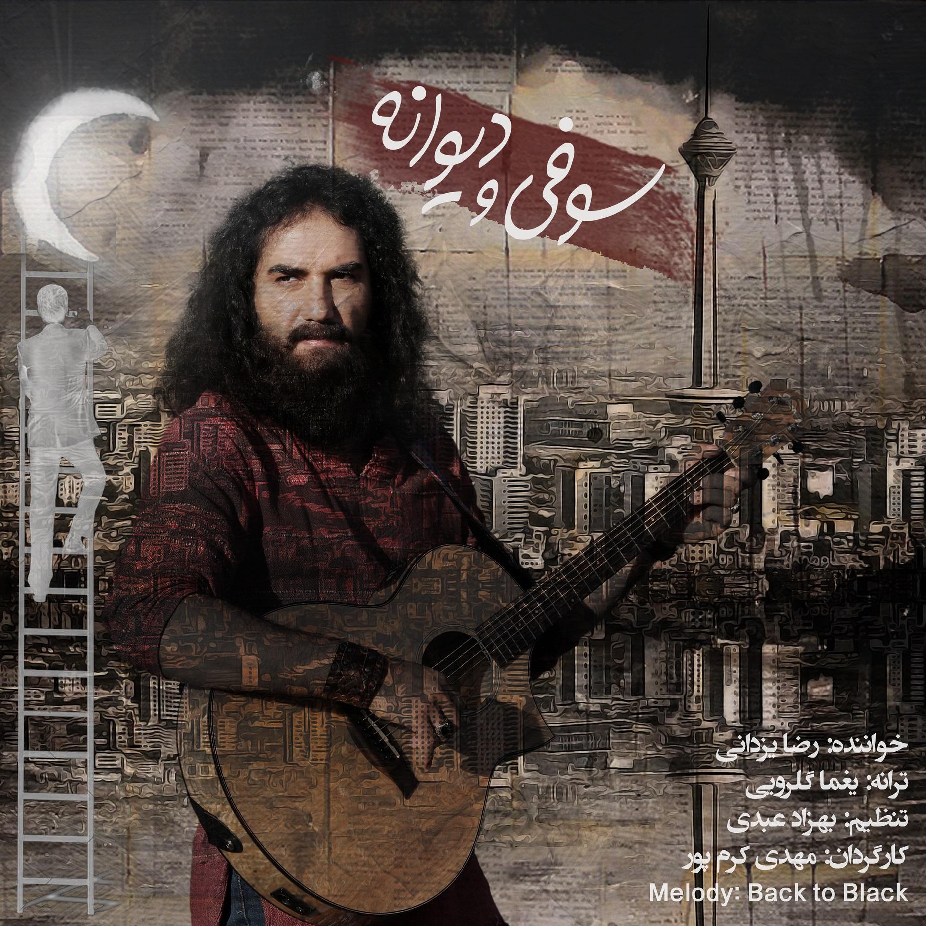 آنلاین از موسیقی ایرانیان ببینید و بشنوید
