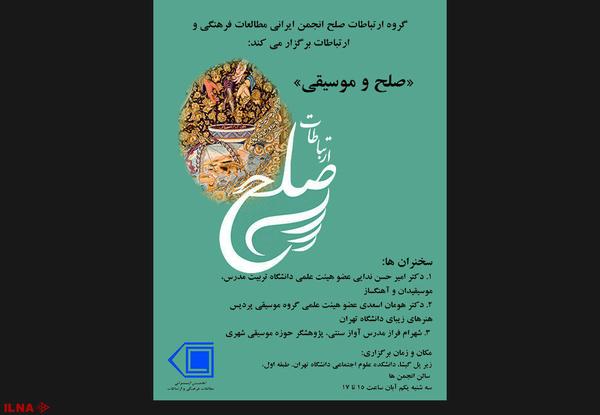 توسط امیرحسین ندایی، هومان اسعدی و شهرام فراز