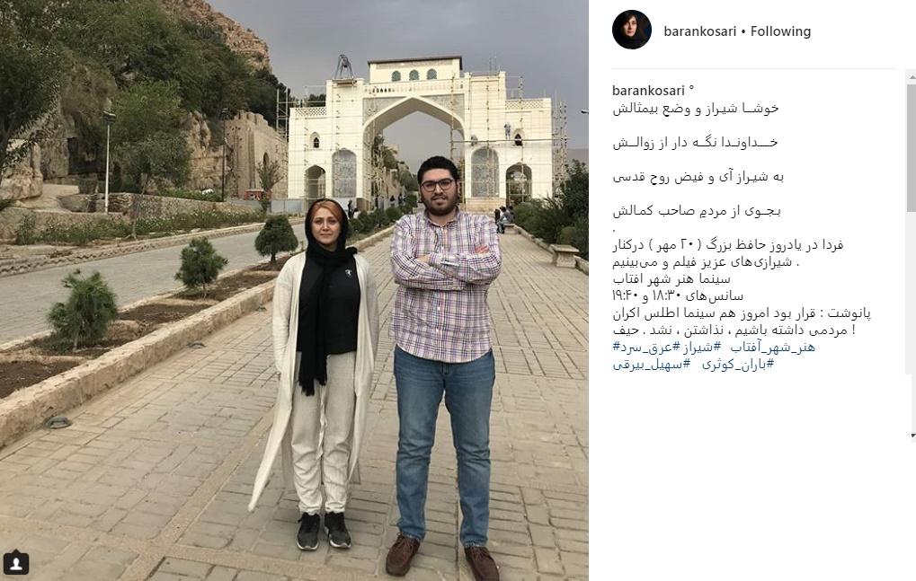 عکس باران کوثری و سهیل بیرقی در شیراز