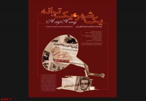 با تصاویر دیدهنشدهای از محمد علی فردین، نعمتالله آغاسی،همایون خرم، ناصر ملک مطیعی و دیگران