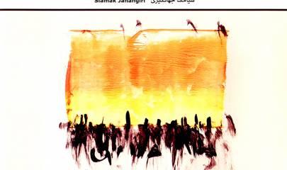 آلبوم «هم نواز» تازه ترین اثر از سیامک جهانگیری منتشر شد