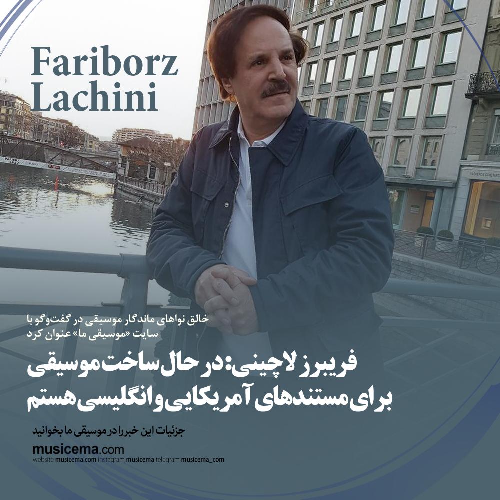 فریبرز لاچینی: