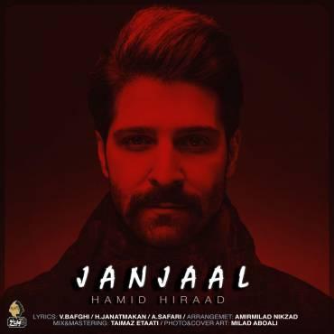 آهنگ جدید حمید هیراد با نام «جنجال» منتشر شد | دانلود