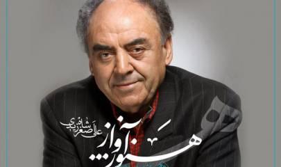 علیاصغر شاهزیدی