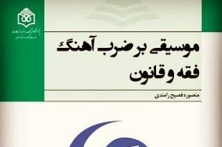 با هدف بررسی ساختار حقوقی موسیقی در ایران