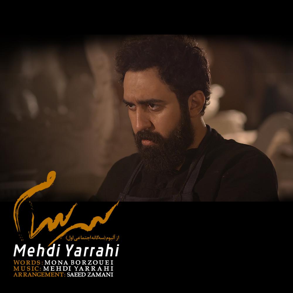 آنلاین از موسیقی ایرانیان بشنوید و دانلود کنید