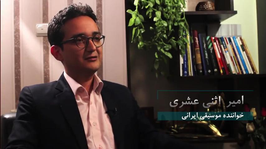 گفتگوی تصویری «موسیقی ایرانیان» با «امیر اثنی عشری» خواننده موسیقی ایرانی