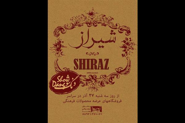 آلبوم «شیراز» گروه دنگ شو منتشر شد/ بی عشق نگشاید گره