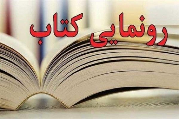 کتاب «ردیف میرزا عبدالله» رونمایی میشود