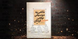 کتاب «نگاهی به موسیقی نواحی کرمان» منتشر شد