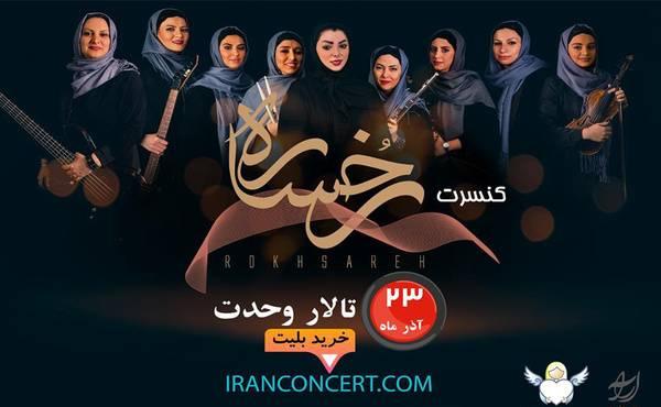 گروه موسیقی «رخساره» به نفع آسیب دیدگان اجتماعی کنسرت میدهد