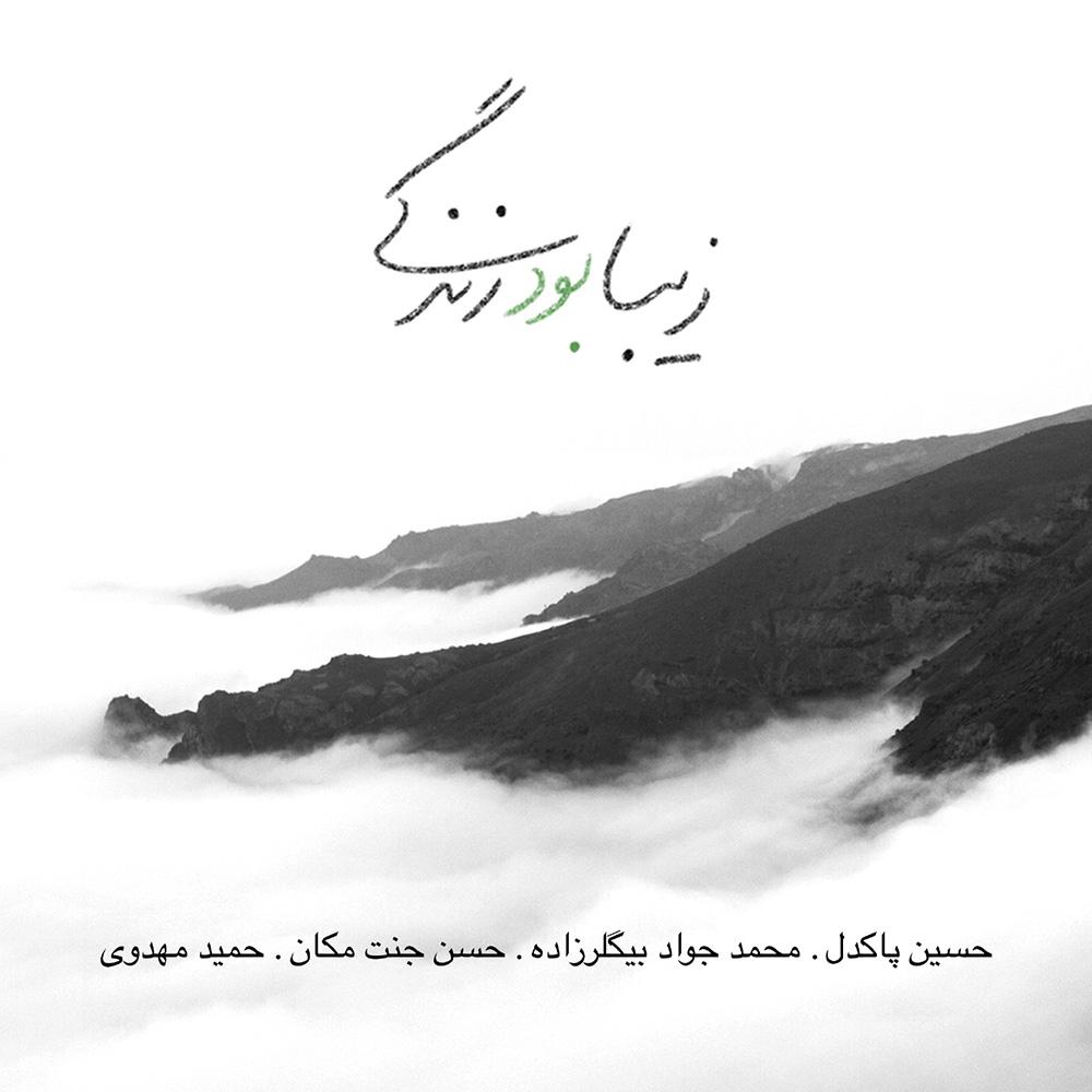 آلبوم «زیبا بود زندگی» منتشر شد