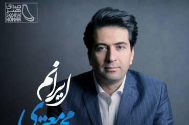 N03 1 e1546108936489 370x245 - آهنگ جدید محمد معتمدی با نام «ایرانم» را دانلود کنید