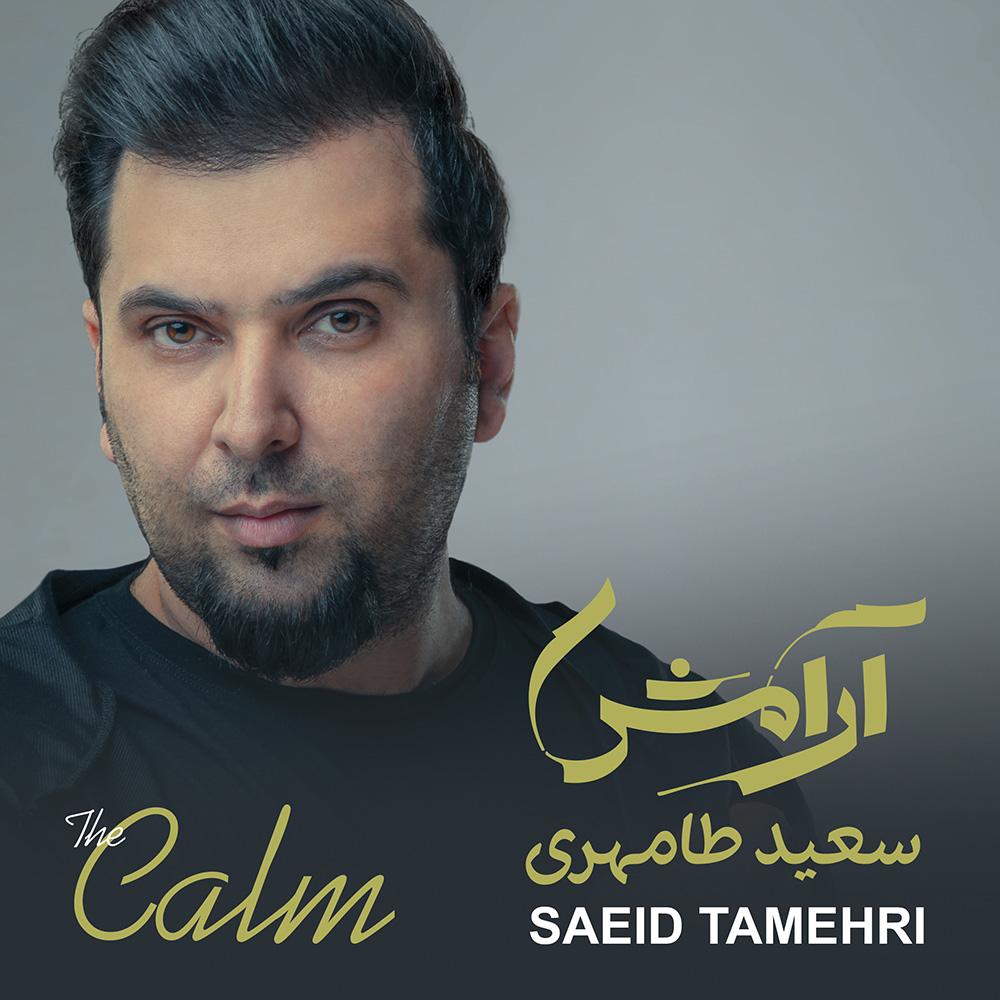 آلبوم «آرامش» اولین اثر رسمی و مستقل سعید طامهری منتشر شد