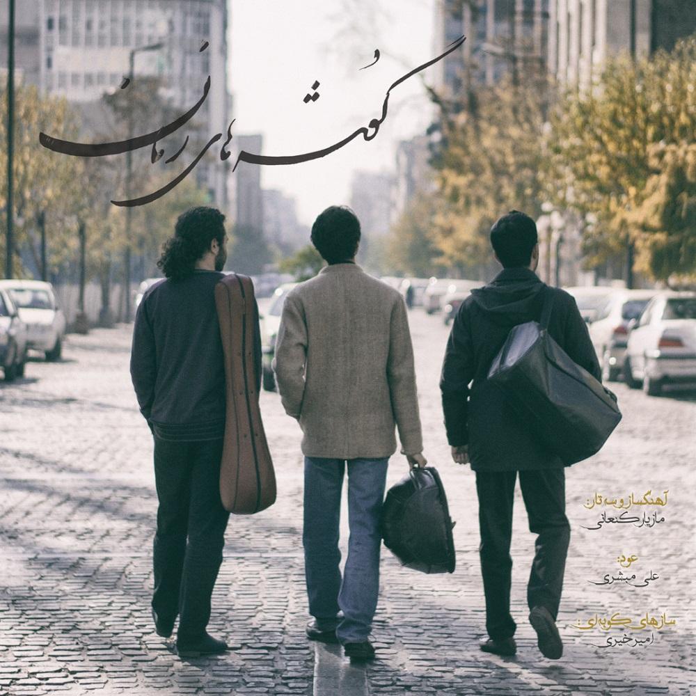 آلبوم گوشه های زمان به آهنگسازی مازیار کنعانی منتشر شد