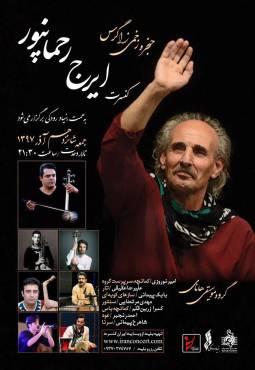 ایرج رحمانپور در تالار وحدت به صحنه میرود