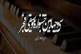 «رضا مهدوی» همزمان با جشنواره در رادیو نشستهای تخصصی موسیقی برگزار میکند
