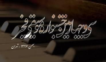 آکاپلای گروه کر «اردیبهشت» در جشنواره 370x218 - اجرای آکاپلای گروه کر «اردیبهشت» در جشنواره