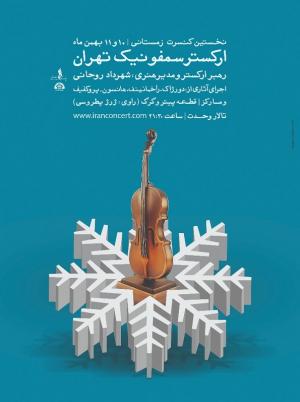 کنسرت زمستانی ارکستر سمفونیک تهران با روایتگری «ژرژ پطرسی» برگزار میشود
