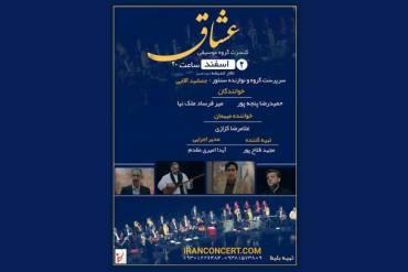 موسیقی «عشاق» کنسرت برگزار میکند معرفی خوانندهها 370x247 - کنسرت گروه موسیقی «عشاق» برگزار میشود