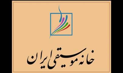 نوزدهمین جشن خانه موسیقی ایران