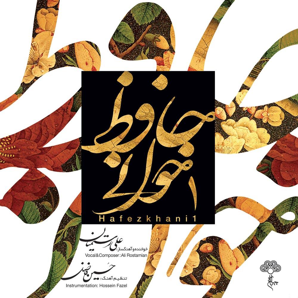 آلبوم حافظ خوانی از علی رستمیان منتشر شد