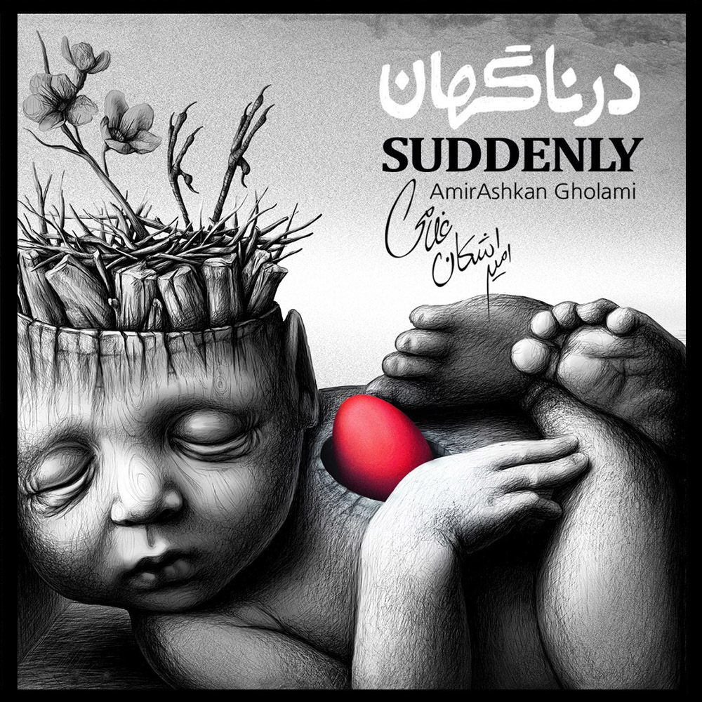 آلبوم در ناگهان از امیر اشکان غلامی منتشر شد