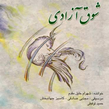 آلبوم شوق آزادی با صدای شهرام خلیل مقدم