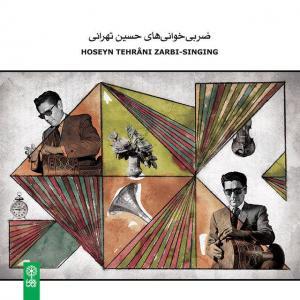 ضربیخوانیهای حسین تهرانی توسط انتشارات ماهور منتشر شد