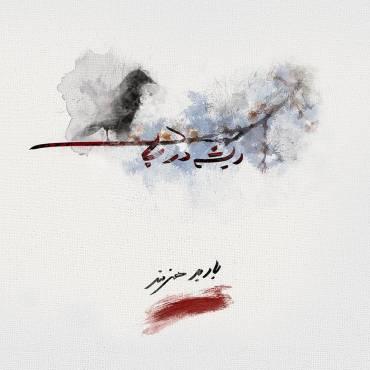 باربد هنرمند | آلبوم موسیقی و شعر «ریشه در باد»