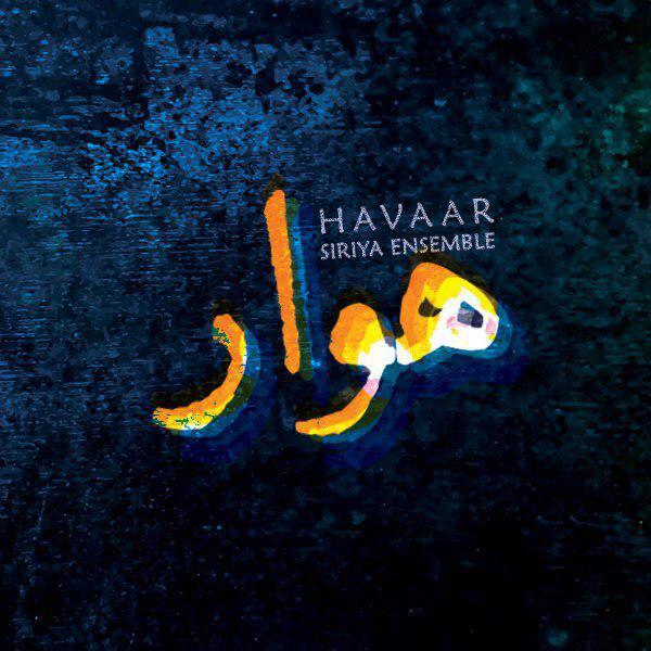 گروه موسیقی«سیریا» با نوایی متفاوت از بوشهر فعالیت خود را آغاز کرد