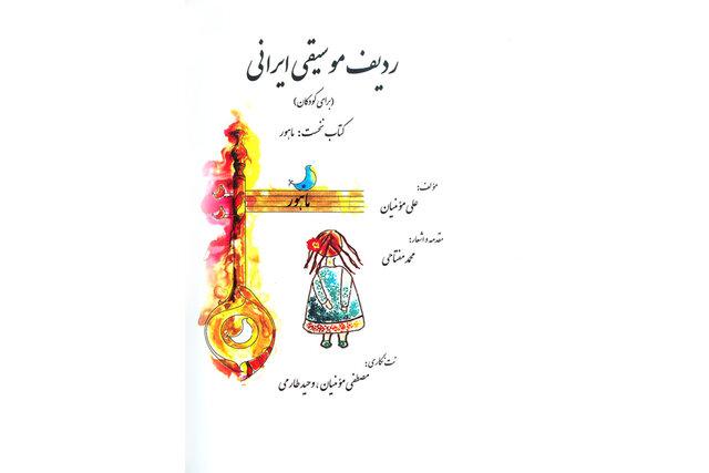 «ردیف موسیقی ایرانی» برای کودکان