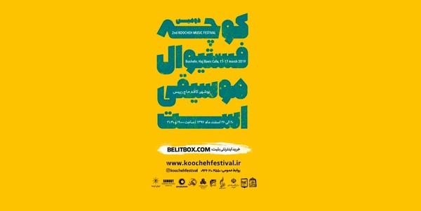 دومین «کوچه فستیوال موسیقی» بوشهر برگزار میشود
