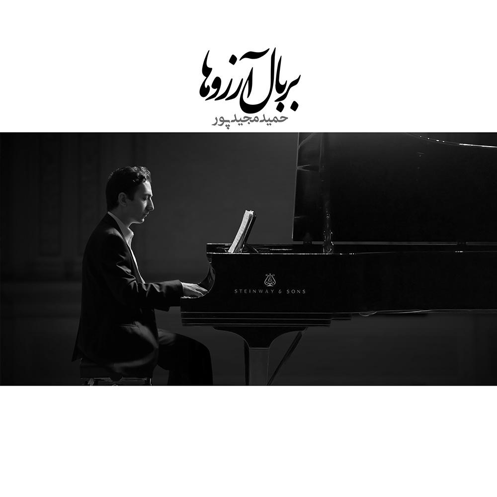 آلبوم بر بال آرزوها از حمید مجیدپور منتشر شد