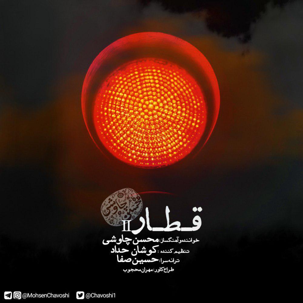 آهنگ جدید محسن چاوشی با نام قطار (ورژن جدید) را دانلود کنید