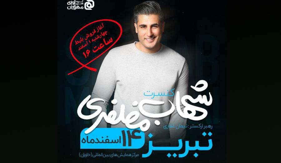 کنسرت شهاب مظفری در تبریز برگزار میشود