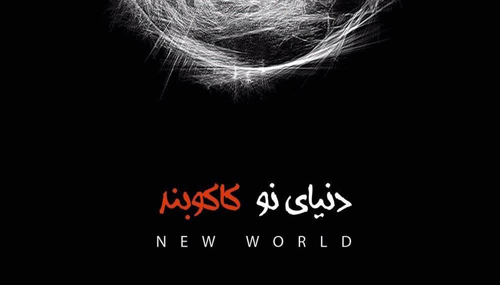 کاکوبند: ما در اندیشه و آرزوی جهانی نو هستیم | آلبوم «دنیای نو» دومین آلبوم تلفیقی منتشر شد