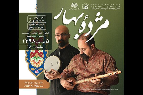 برگزاری کنسرتی برای مسافران نوروز در اصفهان