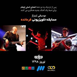 ساخت تیتراژ مسابقه تلویزیونی «فرمانده» توسط «اوهام»