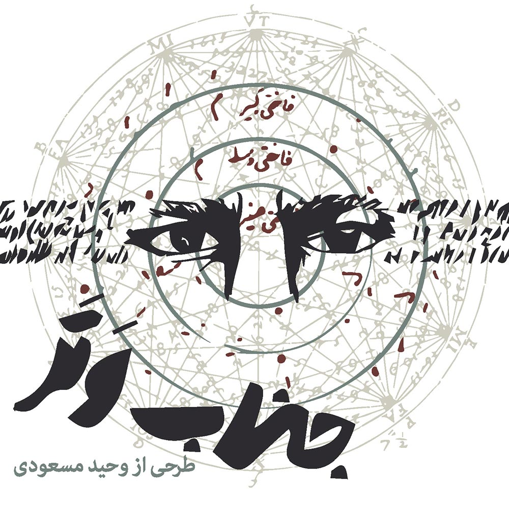 آلبوم جناب وتر از وحید مسعودی منتشر شد