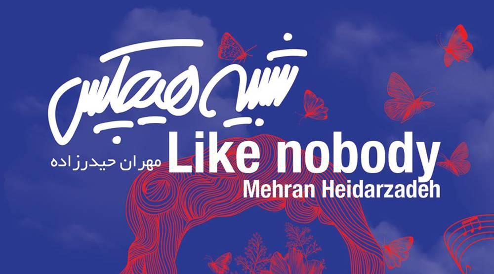 آلبوم شبیه هیچکس از مهران حیدرزاده منتشر شد