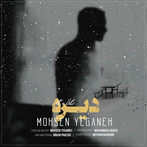 آهنگ جدید محسن یگانه با نام دیره را دانلود کنید