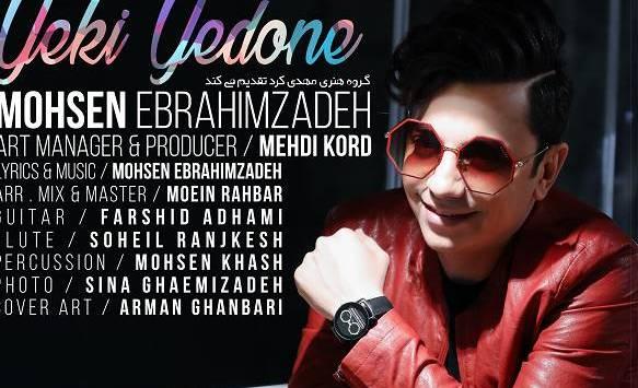 آهنگ جدید محسن ابراهیم زاده با نام یکی یدونه را دانلود کنید
