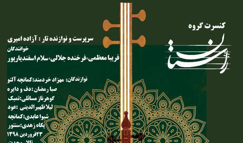 کنسرت بانوان گروه موسیقی راستان، با سه خواننده برگزار می شود