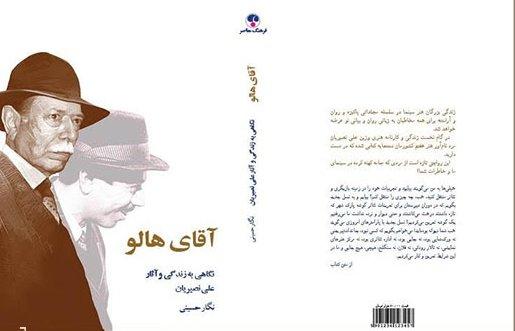 روایت زندگی علی نصیریان در یک کتاب