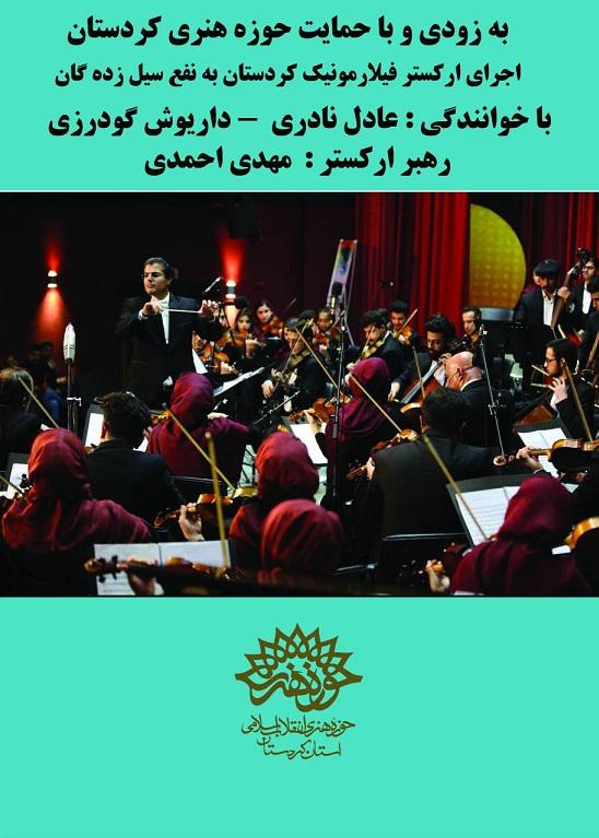 ارکستر فیلارمونیک کردستان برای سیلزدگان کنسرت برگزار میکند