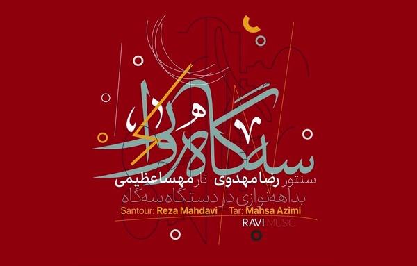 انتشار یک آلبوم بداههنوازی با سنتور رضامهدوی و تار مهسا عظیمی