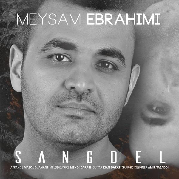 آهنگ  جدید میثم ابراهیمی با نام سنگدل را دانلود کنید